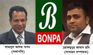 bonpa_election