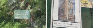 হযরত ওসমানের (রা.) কুপের চারপাশের খেজুর বাগান ও পাশে নির্মিয়মান হোটেল।